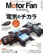 【中古】 MOTOR FAN illustrated(vol.133) 電気のチカラ モーターファン別冊/三栄書房(その他) 【中古】afb