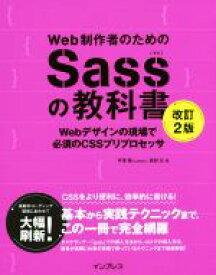 【中古】 Web制作者のためのSassの教科書 改訂2版 Webデザインの現場で必須のCSSプリプロセッサ /平澤隆(著者),森田壮(著者) 【中古】afb