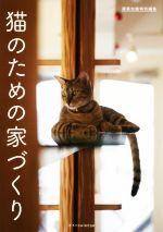 【中古】 猫のための家づくり 建築知識特別編集 /エクスナレッジ(その他) 【中古】afb