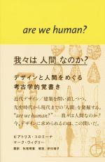 【中古】 我々は人間なのか? デザインと人間をめぐる考古学的覚書き /ビアトリス・コロミーナ(著者),マーク・ウィグリー(著者),牧尾晴喜(訳者) 【中古】afb