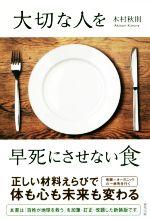 【中古】 大切な人を早死にさせない食 /木村秋則(著者) 【中古】afb