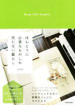 【中古】 ほんとうに必要なものしか持たない暮らし Keep Life Simple! /yukiko(著者) 【中古】afb