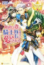 【中古】 勘違い妻は騎士隊長に愛される。 レジーナブックス/更紗(著者) 【中古】afb