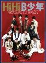 【中古】 HiHiB少年写真集 GALAXY BOX /HiHiB少年(その他) 【中古】afb
