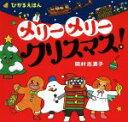 【中古】 メリーメリークリスマス! ひかるえほん /岡村志満子(著者) 【中古】afb