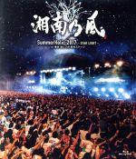 【中古】 SummerHolic 2017 −STAR LIGHT− at 横浜 赤レンガ 野外ステージ(通常版)(Blu−ray Disc) /湘南乃風 【中古】afb
