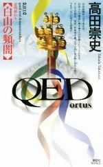 【中古】 QED ortus 白山の頻闇 講談社ノベルス/高田崇史(著者) 【中古】afb