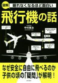 【中古】 図解 飛行機の話 眠れなくなるほど面白い /中村寛治(著者) 【中古】afb