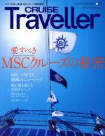 【中古】 CRUISE Traveller(2017Autumn) 愛すべきMSCクルーズの秘密 /クルーズトラベラーカンパニー 【中古】afb