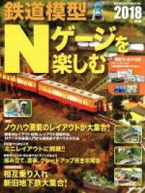 【中古】 鉄道模型Nゲージを楽しむ(2018年版) SEIBIDO MOOK/成美堂出版編集部(編者) 【中古】afb