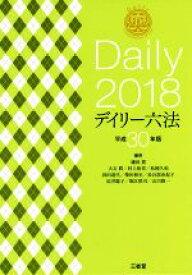 【中古】 デイリー六法(平成30年版) /鎌田薫(編者) 【中古】afb