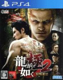 【中古】 龍が如く 極2 /PS4 【中古】afb