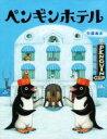 【中古】 ペンギンホテル /牛窪良太(著者) 【中古】afb