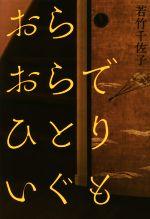 【中古】 おらおらでひとりいぐも /若竹千佐子(著者) 【中古】afb