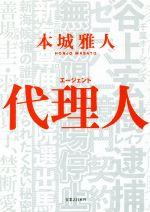 【中古】 代理人 /本城雅人(著者) 【中古】afb