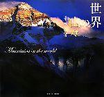 【中古】 世界の山々 杢代新一写真集 /杢代新一【写真】 【中古】afb