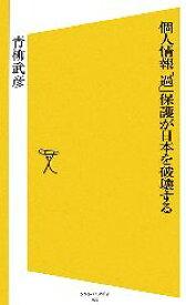 【中古】 個人情報「過」保護が日本を破壊する SB新書/青柳武彦【著】 【中古】afb