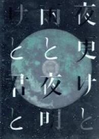 【中古】 SID 日本武道館 2017 「夜更けと雨と/夜明けと君と」 /シド 【中古】afb