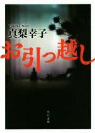 【中古】 お引っ越し 角川文庫/真梨幸子(著者) 【中古】afb