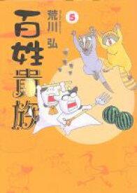 【中古】 百姓貴族(5) ウィングスC/荒川弘(著者) 【中古】afb