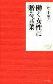 【中古】 働く女性に贈る言葉 Sasaki Pocket Series/佐々木常夫(著者) 【中古】afb