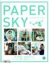【中古】 PAPER SKY(no.55) /ニーハイメディア・ジャパン(その他) 【中古】afb