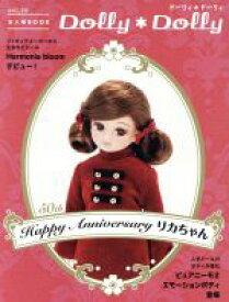 【中古】 Dolly*Dolly(vol.36) お人形BOOK/グラフィック社 【中古】afb