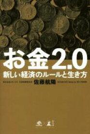 【中古】 お金2.0 新しい経済のルールと生き方 /佐藤航陽(著者) 【中古】afb
