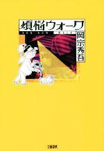 【中古】 煩悩ウォーク /岡宗秀吾(著者) 【中古】afb