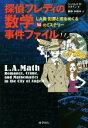 【中古】 探偵フレディの数学事件ファイル LA発犯罪と恋をめぐる14のミステリー /ジェイムズ・D.スタイン【著】,…