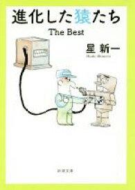 【中古】 進化した猿たち The Best 新潮文庫/星新一【著】 【中古】afb