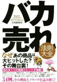 【中古】 バカ売れ法則大全 /行列研究所(著者) 【中古】afb