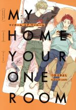 【中古】 MY HOME YOUR ONEROOM G−Lish C/つきづきよし(著者) 【中古】afb