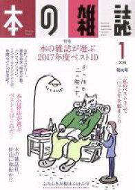 【中古】 本の雑誌(415号) 特集 本の雑誌が選ぶ2017年度ベスト10 /本の雑誌社(その他) 【中古】afb