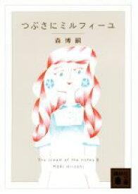 【中古】 つぶさにミルフィーユ The cream of the notes 6 講談社文庫/森博嗣(著者) 【中古】afb