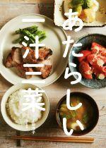 【中古】 あたらしい一汁三菜 /上田淳子(著者) 【中古】afb