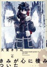 【中古】 きみが心に棲みついたS(Volume6) フィールC/天堂きりん(著者) 【中古】afb