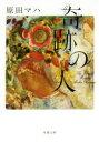 【中古】 奇跡の人 The Miracle Worker 双葉文庫/原田マハ(著者) 【中古】afb