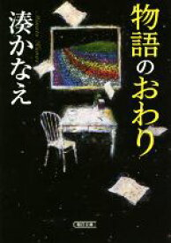 【中古】 物語のおわり 朝日文庫/湊かなえ(著者) 【中古】afb