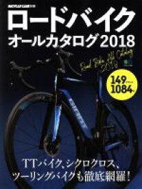 【中古】 ロードバイクオールカタログ(2018) エイムック3926BiCYCLE CLUB別冊/?出版社(その他) 【中古】afb