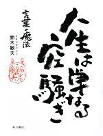 【中古】 人生は単なる空騒ぎ 言葉の魔法 /鈴木敏夫(著者) 【中古】afb