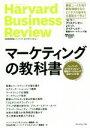 【中古】 マーケティングの教科書 ハーバード・ビジネス・レビュー戦略マーケティング論文ベスト10 /ハーバード・ビ…