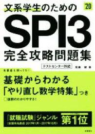 【中古】 文系学生のためのSPI3完全攻略問題集('20) /尾藤健(著者) 【中古】afb