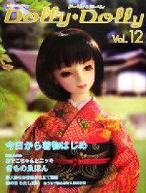 【中古】 Dolly*Dolly(Vol.12) お人形MOOK/グラフィック編集部【編】 【中古】afb