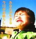【中古】 あなたが生きる今日が素晴らしい /きむ【作・写真】,矢谷知仁【写真】 【中古】afb