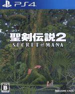 【中古】 聖剣伝説2 SECRET of MANA /PS4 【中古】afb