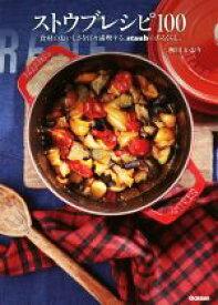 【中古】 ストウブレシピ100 食材のおいしさを日々満喫する、staubのあるくらし。 /柳川かおり(著者) 【中古】afb