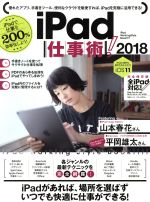 【中古】 iPad仕事術!(2018) /スタンダーズ(その他) 【中古】afb