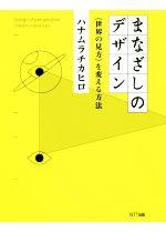 【中古】 まなざしのデザイン 世界の見方を変える方法 /ハナムラチカヒロ(著者) 【中古】afb