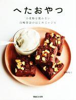 【中古】 へたおやつ 小麦粉を使わない白崎茶会のはじめてレシピ /白崎裕子(著者) 【中古】afb